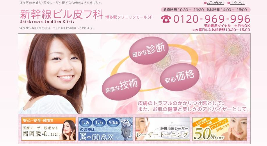 新幹線ビル皮膚科